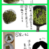 黒豆の皮のむき方と茹で方を漫画で。色は緑色でOK。
