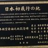 12月19日 「日本初飛行の日」