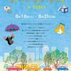 大阪■8/18~31■LAST SUMMER チェコアニメ―ション メモリーズinOSAKA