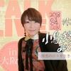 【終了】3/4(日)大阪で「よりどりみどり」みどりさんに会えるトークイベント開催!