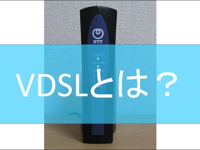 【ギガ回線へ】遅いVDSL配線方式を高速な光配線方式に変更する方法