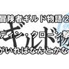 【冒険者ギルド物語2】オーディン・クローン撃破!リリーナ盗Mがいればなんとかなる気がする!