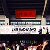いきものがかりの好き・おすすめな曲ベスト20とライブ「こんにつあー!! 2015 ~FUN! FUN! FANFARE!~」の感想
