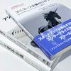 発売日レビュー「ユニコーン企業のひみつ」