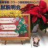 ★Campus Report★  入試説明会開催 たくさんの方のご参加ありがとうございました!