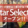 【新浦ブログ】日本中のギター・ベースが探せる!見つかる!島村楽器Guitar Selection(ギタセレ)オープン!!