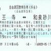 阪和線自由席回数特急券