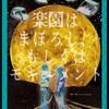 MWMW/モウィモウィ 第1回本公演『楽園はまぼろし、もしくはモキュメント』(高橋萌登振付)@吉祥寺シアター