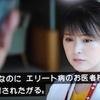夏の貫地谷しほり主演ドラマ2作品
