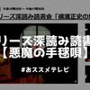 【NHK BSプレミアム】シリーズ深読み読書会新作!『横溝正史の集大成!悪魔の手毬唄』は7月21日(土)放送ですよ!