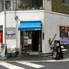 【今週のラーメン3245】 麺場voyage (東京・京急蒲田) 潮ラーメン ~海賊と山賊の融合みたいな見事なるカオスの崇高麺!