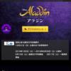 劇団四季「アラジン」チケット先行発売で購入しました!