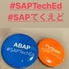 「SAP TechED 2018 ラスベガス」ツイートまとめ