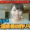 MBCラジオ 上園歩美の釣りラジ! 9月もお役立ちプレゼント!
