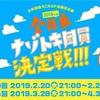 『2018年度 第3回 全日本ナゾトキ団員決定戦!!!』の感想