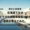 北海道でなぜドラマの視聴率が高いのか道民が考えてみた。「やっぱり長い冬が要因じゃね?」