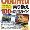 Ubuntu 12.04、ファイルエクスプローラ(Nautilus)にスクロールバー
