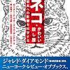【書評】『ネコ・かわいい殺し屋 生態系への影響を科学する』(ピーター・P・マラ、クリス・サンテラ/岡奈理子訳/築地書館)