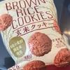 カルディでお買い物~『もへじ』玄米クッキー、ココキャロブクッキーなどなど