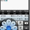 エクスペリア Xperia SO-01で文字入力 ATOKトライアル レビュー