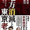 今こそ地方創生に力を入れるべし。「地方消滅と東京老化」は日本人に危機感を与えてくれる。