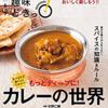 「インドにカレーという料理はありません.スパイスを使う料理がインドの料理です」 /普通は5〜7種類ほどを各家庭で独自の配合.調理法は至ってシンプル.一つの鍋に材料を入れて炒め煮.調味料らしき物は主に塩のみ.美味しさの秘密は,変幻自在のスパイス使いに / 水野式バターチキンレシピ NHKEテレ趣味どきっ!  「インドカレー 魅惑のスパイス技」 + レッドチリパウダーについて /カレー[2]
