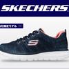 -当社限定モデル- SKECHERS特集!