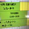 中学生向けTRPG体験会をおこないました