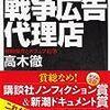 岩田健太郎・神戸大学医学研究科感染症内科教授が、クルーズ船の中に実際に入り、状態を「最悪」と評する(その後追放)