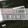 TECH::CAMP「WEBアプリケーションコース」でプログラミングを1ヶ月勉強した感想!