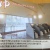 【三条市・栄】天然温泉「しらさぎ荘」は、激安400円で入れるのに施設が立派&身体の温まりがすごくて超オススメ!