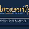 gulp + babel + browserify にコテンパンにされたので戦歴(対処歴)を残しとく