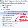 WPF 依存関係プロパティを持ったカスタムコントロールの作り方
