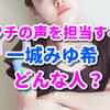 【ゴールデンカムイ】フチの声優は一城みゆ希はどんな人?