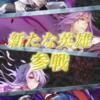 【FEH】新英雄召喚・闇を背負う英雄 参戦!