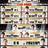 【K-1選手入場曲まとめ】2020/9/22(火・祝) K-1 WORLD GPエディオンアリーナ大阪大会