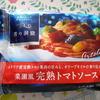 青の洞窟 菜園風 完熟トマトソース