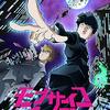 【アニメ】モブサイコ100 〜無敵の超能力少年の青春成長物語〜