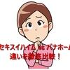 セキスイハイムvsパナホーム!違いを徹底比較!!