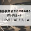 【2021】通信事業者がおすすめするWi-Fiルータ|メッシュ|IPv6|Wi-Fi6|Wi-Fi5|