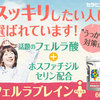 米ぬか成分 フェルラ酸配合サプリメント