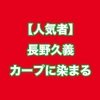 【人気者】長野久義