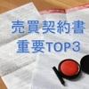 売買契約書 重要条文 TOP3