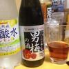 【今日の食卓】サッポロの「男梅の酒」のソーダ割り