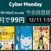 【電子書籍読み放題】Kindle unⅼimitedが今なら2ヶ月間、99円で利用できる!キャンペーンは12/11まで!