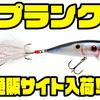 【BOOYAH】リップ付きのポッパー「プランク」国内通販サイト入荷!