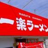 一楽ラーメン 粕屋店|博多区 らーめん 日記