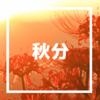【秋分(二十四節気)】空気の切り替わり