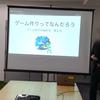 社内勉強会を開催しました!