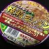 サンポー焼豚ラーメン和風しょうゆ味 想定外のフンドーキンコラボ